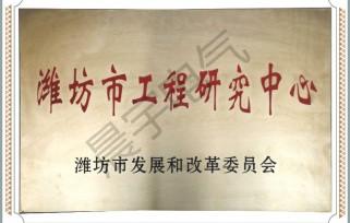 潍坊市工程研究中心