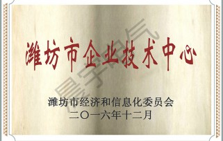 潍坊企业技术中心