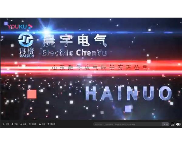 山东晨宇电气股份有限公司宣传片
